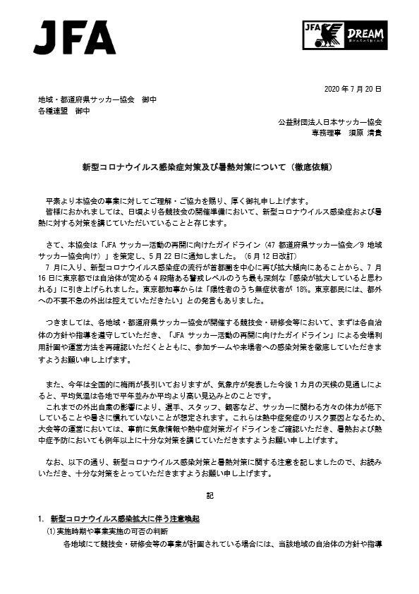 高知 県 コロナ ウイルス 感染